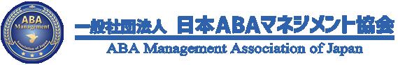 一般社団法人 日本ABAマネジメント協会
